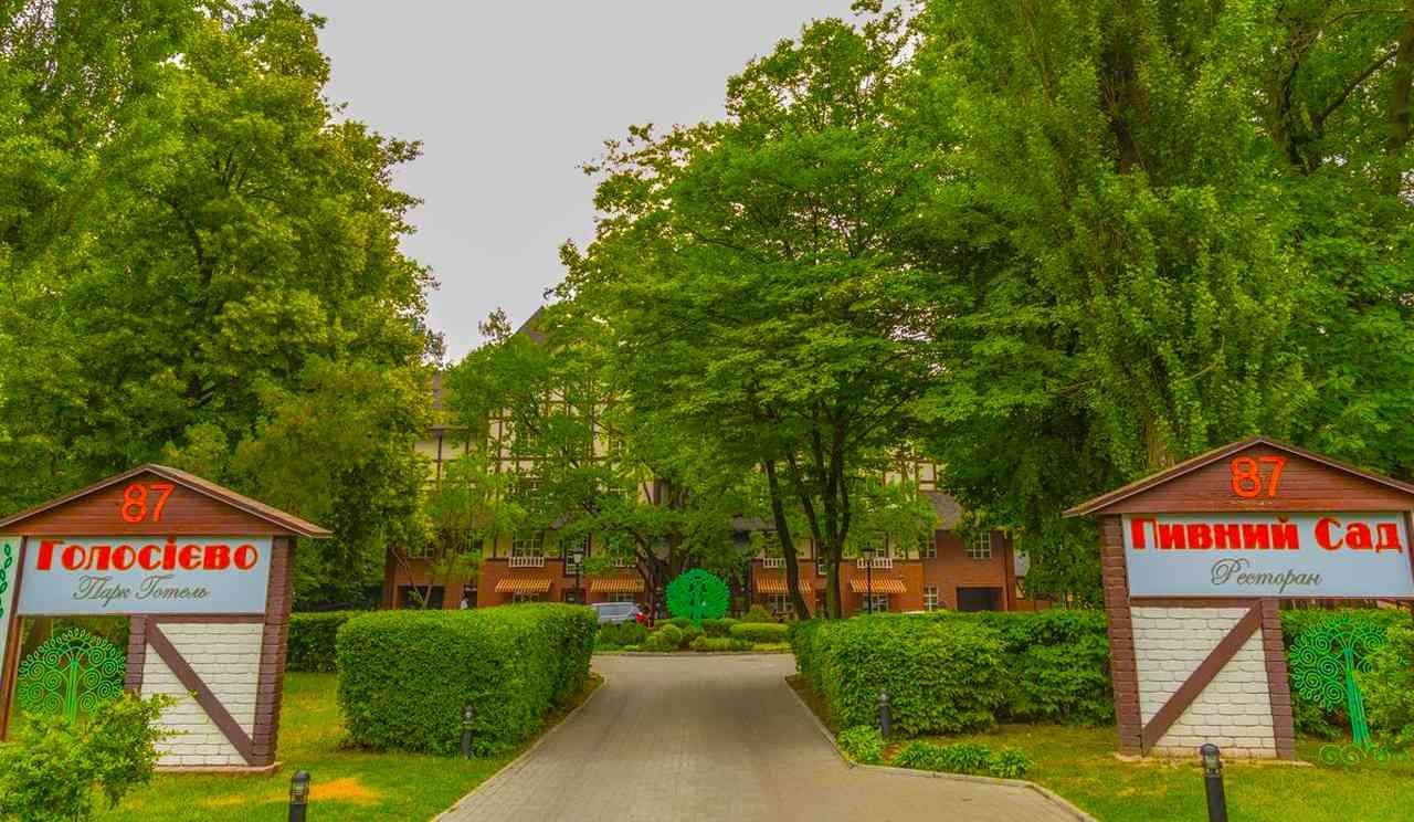Лазертаг в парк-отеле Голосеево